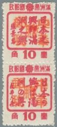 Heilongjiang-Province-(黑龍江省)-Local-Issue,-Yabuli-(牙不力)---4