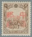 Heilongjiang-Province-(黑龍江省)-Local-Issue,-Yabuli-(牙不力)---5