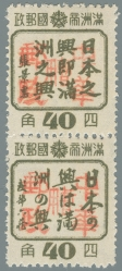 Heilongjiang-Province-(黑龍江省)-Local-Issue,-Yabuli-(牙不力)---7