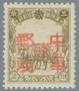 Heilongjiang-Province-(黑龍江省)-Local-Issue,-Yabuli-(牙不力)---8