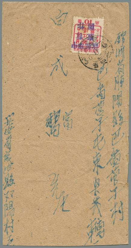 Heilongjiang Province (黑龙江省) Local Issue, Yi'an (依安)