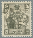 Heilongjiang-Province-(黑龙江省)-Local-Issue,-Yilan-(依蘭)---1