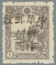 Heilongjiang-Province-(黑龙江省)-Local-Issue,-Yilan-(依蘭)---2
