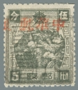Heilongjiang-Province-(黑龙江省)-Local-Issue,-Yilan-(依蘭)---4