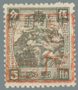 Heilongjiang-Province-(黑龙江省)-Local-Issue,-Yilan-(依蘭)---6