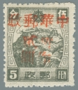 Heilongjiang-Province-(黑龙江省)-Local-Issue,-Yilan-(依蘭)---7