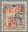 Heilongjiang-Province-(黑龙江省)-Local-Issue,-Yilan-(依蘭)---8