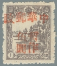 Heilongjiang-Province-(黑龙江省)-Local-Issue,-Yilan-(依蘭)---9