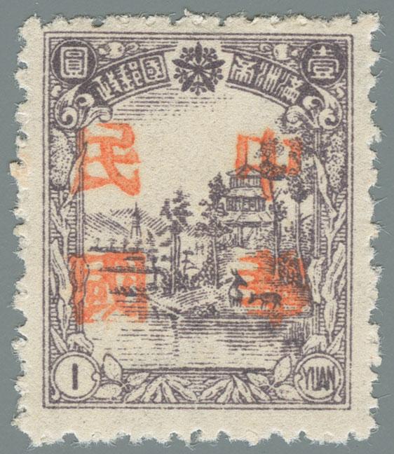Heilongjiang-Province-(黑龙江省)-Local-Issue,-Yimianpo-(一面坡)---17