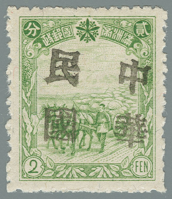 Heilongjiang-Province-(黑龙江省)-Local-Issue,-Yimianpo-(一面坡)---23