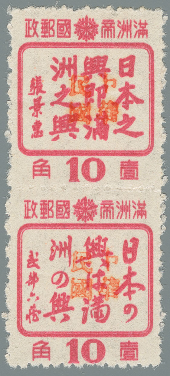 Heilongjiang-Province-(黑龙江省)-Local-Issue,-Yimianpo-(一面坡)---5
