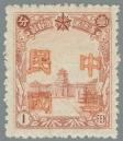 Heilongjiang-Province-(黑龙江省)-Local-Issue,-Yimianpo-(一面坡)---11