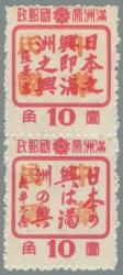 Heilongjiang-Province-(黑龙江省)-Local-Issue,-Yimianpo-(一面坡)---12-1