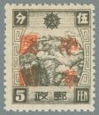 Heilongjiang-Province-(黑龙江省)-Local-Issue,-Yimianpo-(一面坡)---12