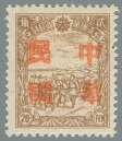 Heilongjiang-Province-(黑龙江省)-Local-Issue,-Yimianpo-(一面坡)---14