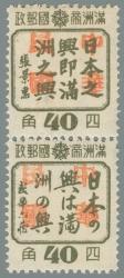 Heilongjiang-Province-(黑龙江省)-Local-Issue,-Yimianpo-(一面坡)---15-1