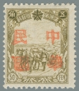 Heilongjiang-Province-(黑龙江省)-Local-Issue,-Yimianpo-(一面坡)---16