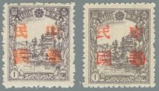 Heilongjiang-Province-(黑龙江省)-Local-Issue,-Yimianpo-(一面坡)---18