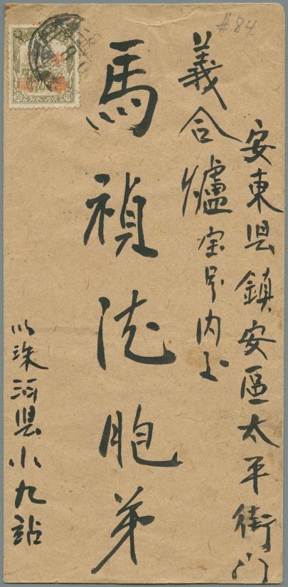 Heilongjiang-Province-(黑龙江省)-Local-Issue,-Yimianpo-(一面坡)---19