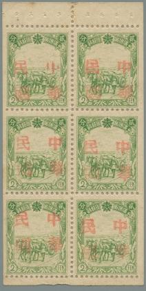 Heilongjiang-Province-(黑龙江省)-Local-Issue,-Yimianpo-(一面坡)---20
