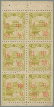 Heilongjiang-Province-(黑龙江省)-Local-Issue,-Yimianpo-(一面坡)---21
