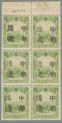 Heilongjiang-Province-(黑龙江省)-Local-Issue,-Yimianpo-(一面坡)---22