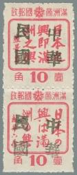 Heilongjiang-Province-(黑龙江省)-Local-Issue,-Yimianpo-(一面坡)---25