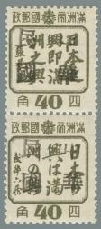 Heilongjiang-Province-(黑龙江省)-Local-Issue,-Yimianpo-(一面坡)---28