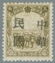 Heilongjiang-Province-(黑龙江省)-Local-Issue,-Yimianpo-(一面坡)---29