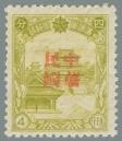 Heilongjiang-Province-(黑龙江省)-Local-Issue,-Yimianpo-(一面坡)---3