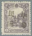 Heilongjiang-Province-(黑龙江省)-Local-Issue,-Yimianpo-(一面坡)---30