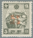 Heilongjiang-Province-(黑龙江省)-Local-Issue,-Yimianpo-(一面坡)---4