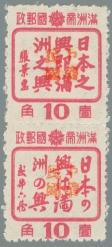 Heilongjiang-Province-(黑龙江省)-Local-Issue,-Yimianpo-(一面坡)---5
