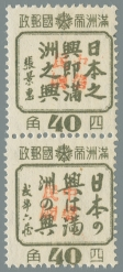 Heilongjiang-Province-(黑龙江省)-Local-Issue,-Yimianpo-(一面坡)---8