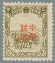 Heilongjiang-Province-(黑龙江省)-Local-Issue,-Yimianpo-(一面坡)---9