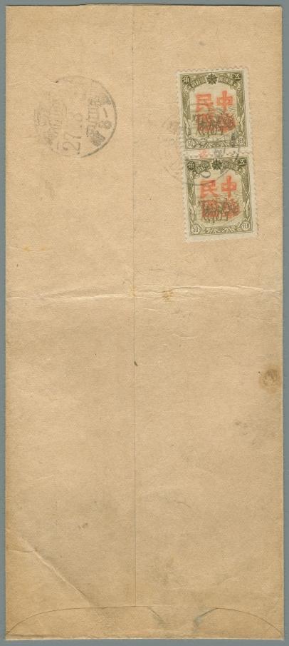Inner-Mongolia-(內蒙古自治區地方)-Local-Issue,-Arongqi-(阿榮旗)---1