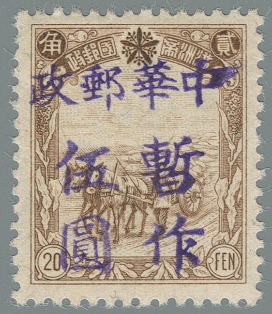 Inner-Mongolia-(內蒙古自治區)-Local-Issue,-Manzhouli-(滿洲里)---14