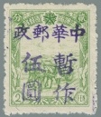 Inner-Mongolia-(內蒙古自治區)-Local-Issue,-Manzhouli-(滿洲里)---10