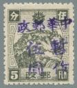 Inner-Mongolia-(內蒙古自治區)-Local-Issue,-Manzhouli-(滿洲里)---12