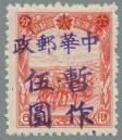 Inner-Mongolia-(內蒙古自治區)-Local-Issue,-Manzhouli-(滿洲里)---13