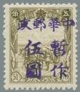 Inner-Mongolia-(內蒙古自治區)-Local-Issue,-Manzhouli-(滿洲里)---16