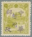Inner-Mongolia-(內蒙古自治區)-Local-Issue,-Manzhouli-(滿洲里)---3