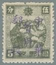 Inner-Mongolia-(內蒙古自治區)-Local-Issue,-Manzhouli-(滿洲里)---4