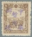 Inner-Mongolia-(內蒙古自治區)-Local-Issue,-Manzhouli-(滿洲里)---6