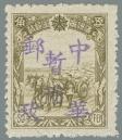Inner-Mongolia-(內蒙古自治區)-Local-Issue,-Manzhouli-(滿洲里)---8