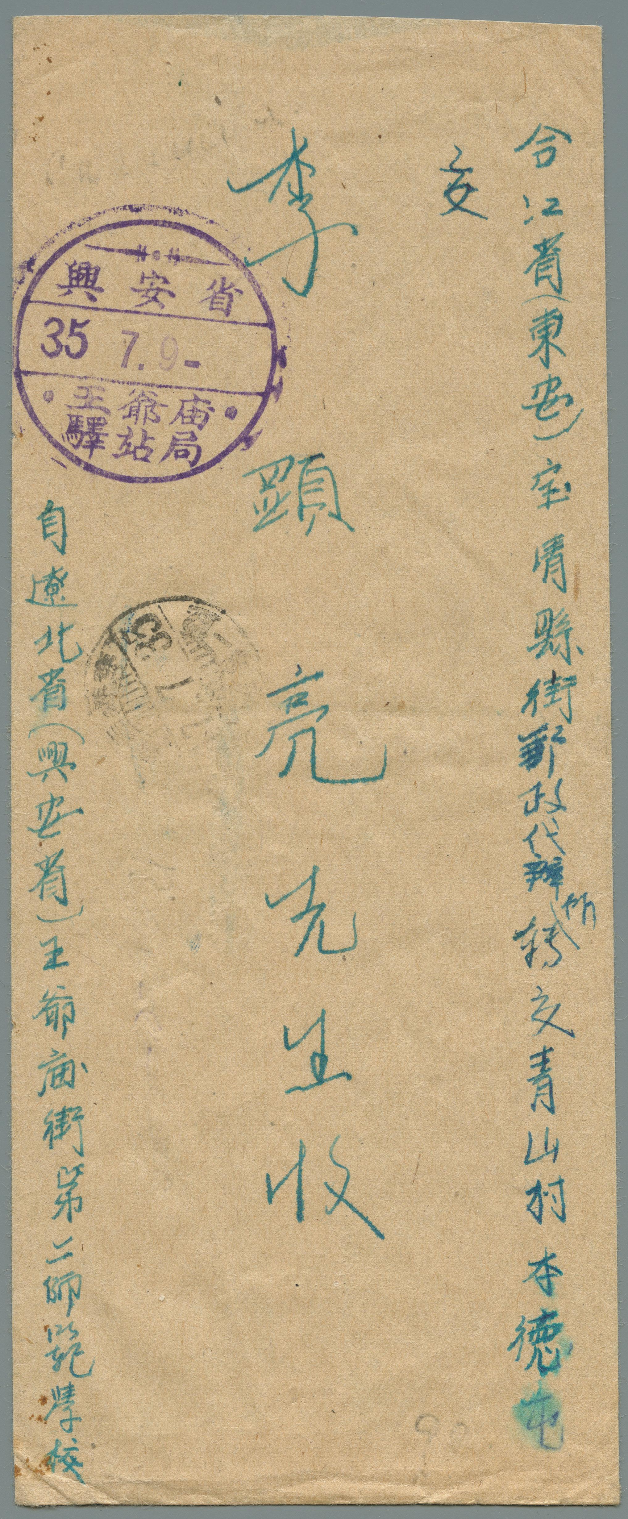 Inner-Mongolia-(內蒙古自治區)-Local-Issue,-Wangyemiao-(王爺庙)---1