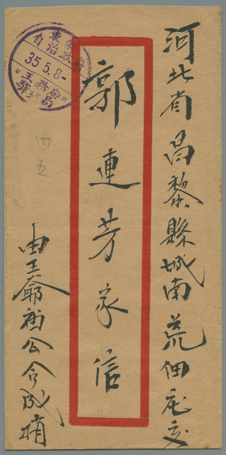 Inner-Mongolia-(內蒙古自治區)-Local-Issue,-Wangyemiao-(王爺庙)---2