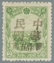 Jilin-Province-(吉林省)-Local-Issue,-Huadian-(樺甸)---2