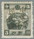 Jilin-Province-(吉林省)-Local-Issue,-Huadian-(樺甸)---3