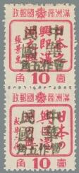 Jilin-Province-(吉林省)-Local-Issue,-Huadian-(樺甸)---4